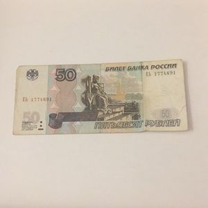 1997 Russia 50 Ruble Collectible Money
